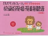 DM123《日本DOREMI》快樂的視唱視奏與聽音-初級