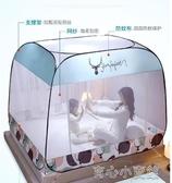 蚊帳免安裝可折疊家用1.2米1.8m1.5床蒙古包  育心小館
