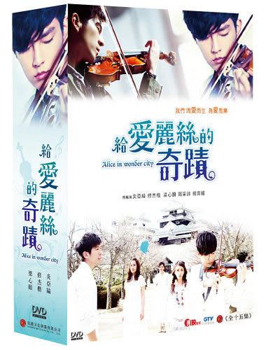 給愛麗絲的奇蹟 DVD ( 炎亞綸/修杰楷/梁心頤/周采詩/楊貴媚 )