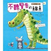 不聽警告的鱷魚【品格教育繪本:警惕小心/負責任】