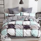 加大-四件式100%精梳純棉兩用被床包組【FOCA-別樣生活】