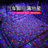 汽車內飾腳底滿地星led氛圍燈車載無線usb氣氛聲控音樂改裝節奏燈 「夢幻小鎮」