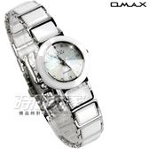 OMAX 美麗城市 陶瓷錶 小圓錶 藍寶石水晶 白色 鑲鑽 女錶 OMAX圓陶白小 鑽時刻陶瓷 鑽刻度