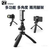 bitplay 多角度雙用腳架 手機支架 相機支架 自拍棒 自拍桿 360度角架 手持架 手機架 相機架 雲台