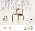 椅 Lynn。林恩北歐風造型餐椅(兩色可選)【YKS】YKSHOUSE