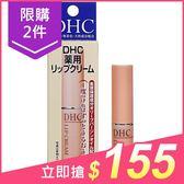 【限購2】DHC 純欖護唇膏(1.5g) 超人氣經典款【小三美日】$199