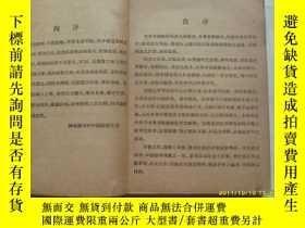 二手書博民逛書店罕見銀行利息計算法(民國36年再版,無封面,)8895 編著者