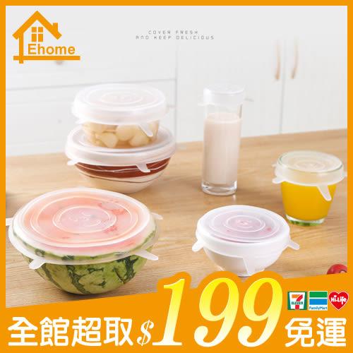 ✤宜家✤多功能六件套保鮮蓋 矽膠保鮮膜 保鮮碗蓋 保鮮盒