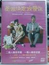 挖寶二手片-E01-056-正版DVD-華語【基因決定我愛你】-關穎 彭于晏(直購價)