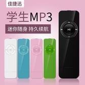 口香糖mp3直插U盤式mp4學生學習英語音樂播放器迷你隨身聽p3