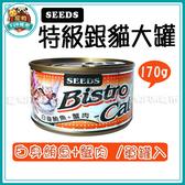 寵物FUN城市│Bistro Cat 特級銀貓大罐《白身鮪魚+蟹肉170g》單罐賣場 凍罐/貓罐