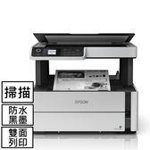 Epson M2140 三合一黑白高速連續供墨印表機【省1千5↘加購墨水送禮券】