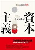 (二手書)資本主義:金錢、道德與市場