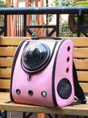 寵物包 貓包寵物背包貓咪太空艙背包貓咪外出便攜雙肩背包