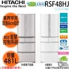 【HITACHI日立】 481L日本原裝進口變頻智慧控制六門冰箱 RSF48HJ 免運費 送基本安裝