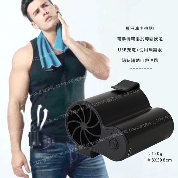 USB腰間風扇 腰掛風扇 隨身風扇 usb電風扇 充電風扇 迷你風扇 掛腰風扇 小風扇 父親節【4G手機】