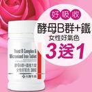 【大醫生技】綜合女性B群+鐵30錠入 $...