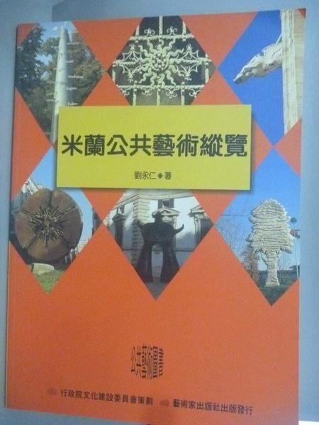 【書寶二手書T3/藝術_ZDX】米蘭公共藝術縱覽-風資綽約的古城新藝術空間風貌_劉永仁