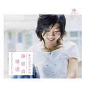 【停看聽音響唱片】【SACD】陳綺貞:陳綺貞精選