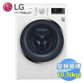 LG 10.5公斤蒸氣洗脫滾筒洗衣機 WD-S105CW