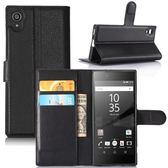 [24hr-現貨快出] Sony Xperia XA1手機殼 索尼 手機套 荔枝紋 左右 開插卡 保護套