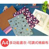 珠友網購限定 SC-01301 A4/13K多功能書衣/書皮/書套-可調式棉麻布