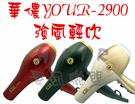 (免運特價)新款 華儂 YOUR-290...