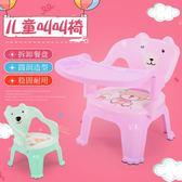 兒童餐椅吃飯餐盤座椅寶寶小板凳兒童叫叫椅卡通靠背椅塑料小凳子 igo全網最低價