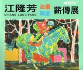 (二手書)江隆芳油畫陶瓷薪傳展(竹塹藝術家薪火相傳系列69)
