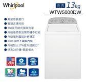 【佳麗寶】-留言加碼折扣(whirlpool 惠而浦)13公斤直立式洗衣機 WTW5000DW 『含運送安裝舊機回收』