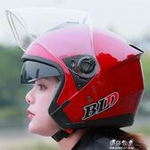 機車頭盔BLD電動摩托車頭盔女士電瓶車男女通用四季保暖厚防曬輕便安全帽 伊莎公主