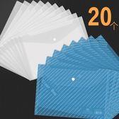 20個裝a4按扣文件袋透明公文檔案資料袋收納試捲辦公用品資料袋檔案袋公文袋