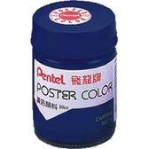 PENTEL POS-T24(深藍)廣告顏料30cc
