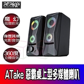 ATake 桌上型多媒體喇叭 USB電源供電 內控降噪技術 電腦喇叭 喇叭 重低音喇叭 電競喇叭