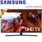 《送壁掛架及安裝&OVO電視盒+藍牙耳機》Samsung三星 55RU7400 55吋4K HDR聯網液晶電視(UA55RU7400WXZW)
