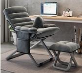 椅子電腦椅懶人沙發折疊椅家用大學生寢室椅子宿舍靠背椅舒適久坐 初色家居館
