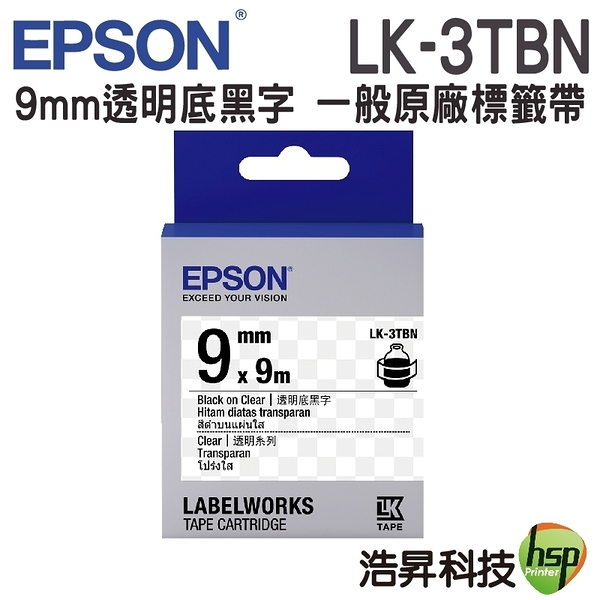 【9mm 透明系列】EPSON LK-3TBN C53S653408 透明系列透明底黑字標籤帶