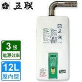 【五聯】ASE-5993屋內大廈型數位恆溫熱水器(12L)-桶裝瓦斯