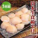 日本北海道生食級干貝*1包組(200g±10%/15顆/包)