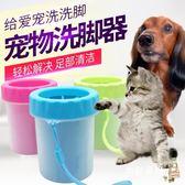 寵物洗腳杯狗狗洗腳器泰迪金毛貓通用洗腳盆大型寵物洗腳杯狗洗腳洗爪子器(七夕情人節)