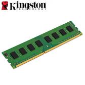 [哈GAME族]免運費 可刷卡 Kingston 金士頓 DDR3 1600 8GB 桌上型 記憶體 RAM KVR16N11/8