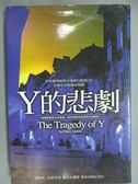 【書寶二手書T6/一般小說_GHV】Y的悲劇_艾勒里.昆