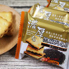 味覺百撰_濃厚黑麻夾心餅300g【0216零食團購】G489-0.5