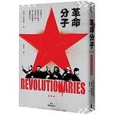 革命分子(共產黨人.無政府主義者.馬克思主義.軍人與游擊隊.暴動與革命)