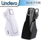 [富廉網] 【Lindero】K3 藍牙耳機 暗夜黑/雪地白