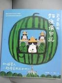 【書寶二手書T7/寵物_XBJ】Pepe桑的貓咪環台誌:和喵星人一起墜落西瓜田吧!_Pepe桑