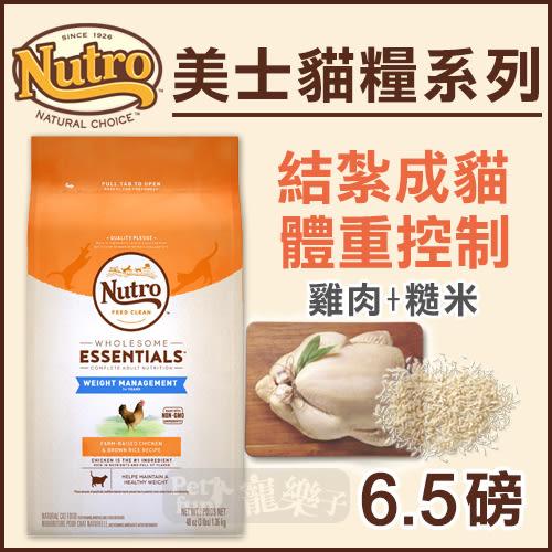 [寵樂子]《Nutro美士》結紮貓/體重控制配方(雞肉+糙米)-6.5LB / 貓飼料
