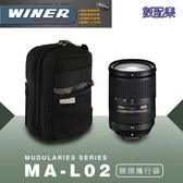 數配樂 WINER MA-L02 鏡頭袋 鏡頭包 鏡頭筒 鏡頭保護套 防震 附防雨套 各品牌鏡頭適用 現貨