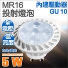 【有燈氏】LED GU10 5W 投射燈泡 免驅動器 110/220【MH-GU105W】