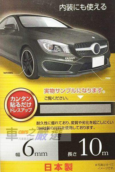 車之嚴選 cars_go 汽車用品【K404】日本 SEIWA 黏貼式 車內外專用裝飾貼條(寬0.6公分)長10公尺 銀色